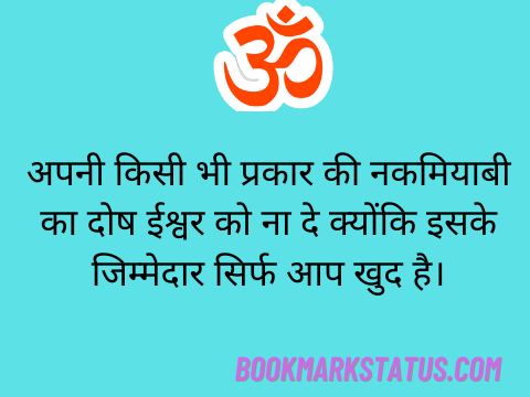 thank u god quotes in hindi