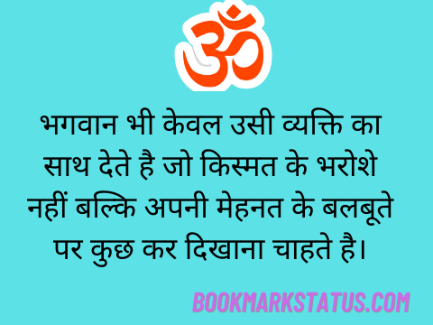 quotes on believe in god in hindi