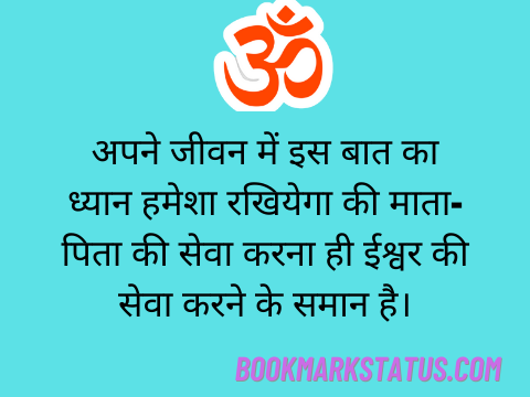 positive god quotes in hindi