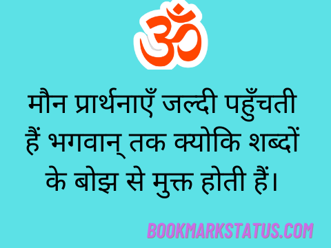 god motivational quotes in hindi