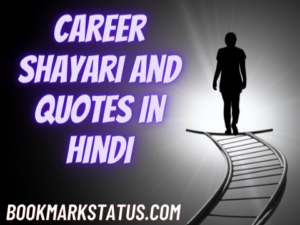 Read more about the article Career Shayari and Quotes in Hindi