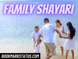 Read more about the article 35 Best Family Shayari – (संयुक्त परिवार शायरी)