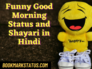 Read more about the article Funny Good Morning Status and Shayari in Hindi