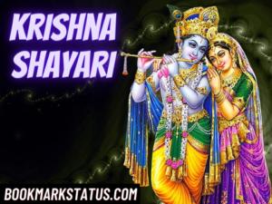 Read more about the article 25 best Krishna Shayari – (भगवान श्री कृष्ण शायरी)