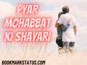 Read more about the article 30 Best pyar mohabbat ki shayari
