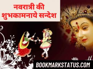 Read more about the article नवरात्री की शुभकामनाये सन्देश