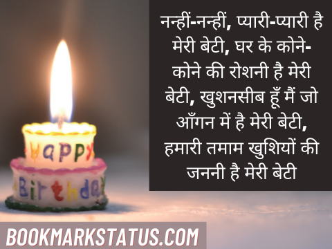 birthday wishes for sister daughter in hindi