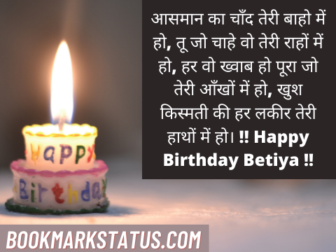 birthday wishes for daughter from mom in hindi