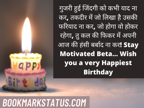 birthday wishes for daughter in hindi status