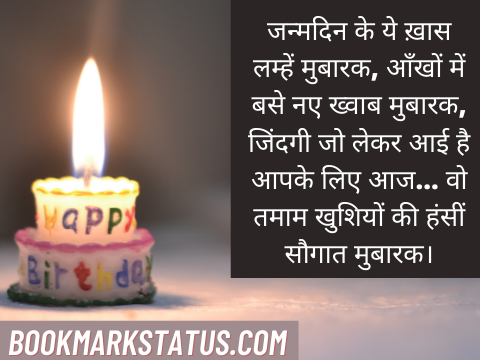 birthday quotes for daughter in hindi