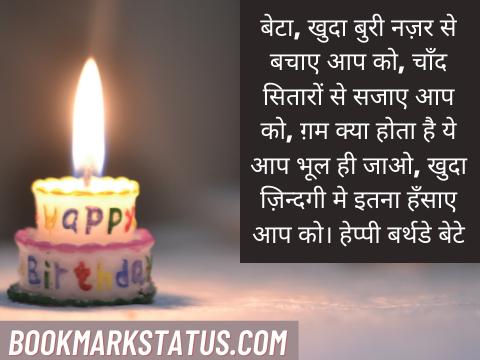 happy birthday shayari for daughter in hindi