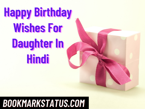 You are currently viewing Happy Birthday Wishes For Daughter In Hindi
