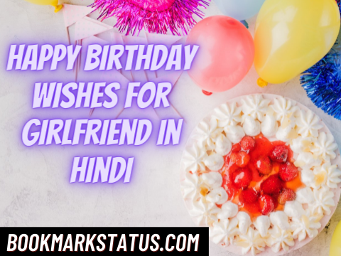 You are currently viewing Happy Birthday Wishes for Girlfriend in Hindi