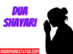 Read more about the article 30 Best Dua Shayari
