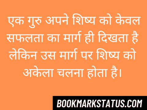 guru thoughts in hindi
