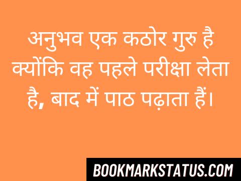 guru blessings quotes in hindi