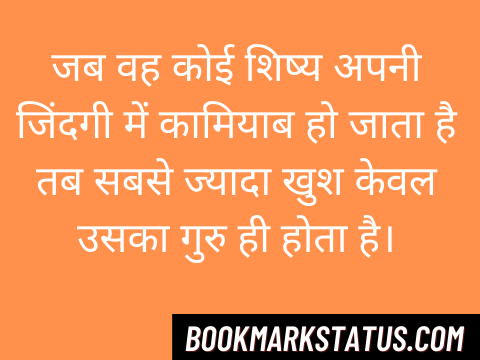 quotes for guru in hindi