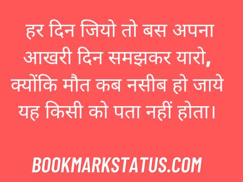 maut shayari in hindi for girl