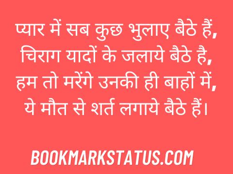 maut shayari in hindi for love