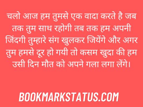 maut shayari in hindi for girlfriend