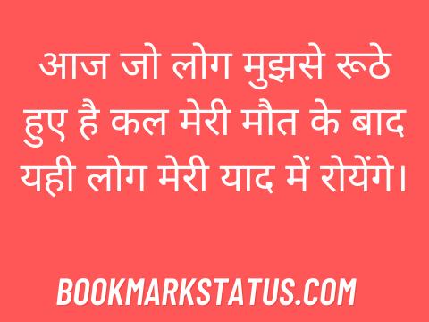 maut shayari in hindi 2 lines