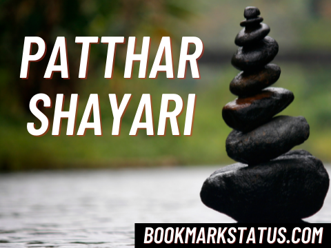 Read more about the article 25 Best Patthar Shayari