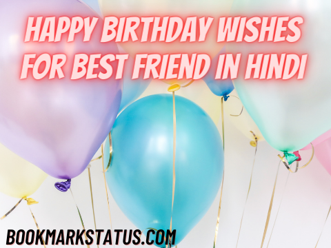 You are currently viewing 30 Best Happy birthday wishes for best friend in Hindi