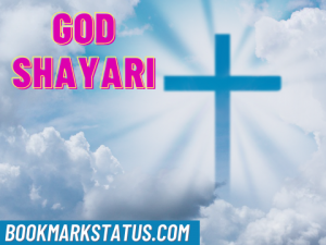 Read more about the article 30 Best god shayari