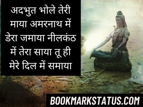shiv Shayari
