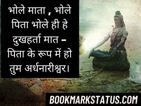 shiv shakti shayari in hindi