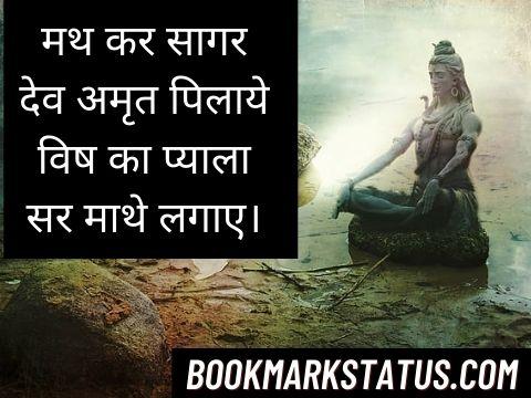 shiv shambhu shayari in hindi