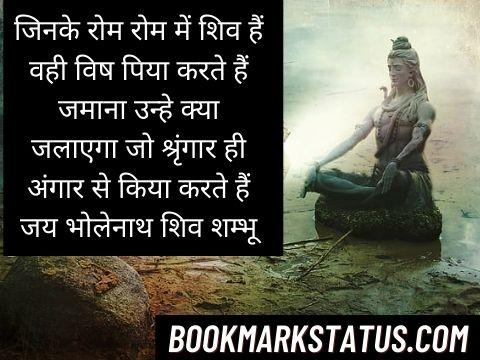 शिव शायरी