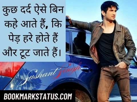 sushant singh rajput quotes in hindi
