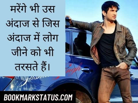 justice for sushant singh rajput quotes in hindi