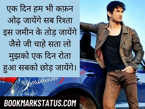 sushant singh rajput death quotes in hindi