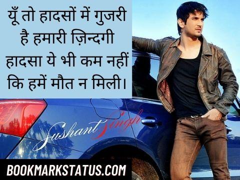 sushant singh rajput sad quotes in hindi