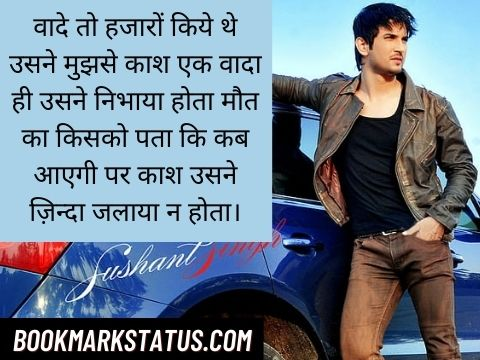 sushant singh rajput motivational quotes in hindi