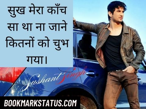 sushant singh rajput quotes on life in hindi